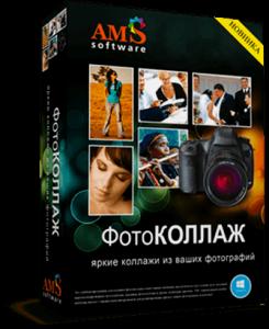 ФотоКОЛЛАЖ 8.25 RePack (& Portable) by TryRooM [Ru]