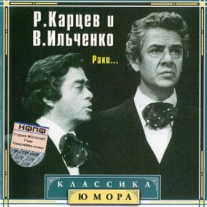 Роман Карцев, Виктор Ильченко - Раки