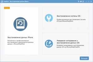FonePaw iPhone Data Recovery 7.8.0 RePack (& Portable) by TryRooM [Multi/Ru]
