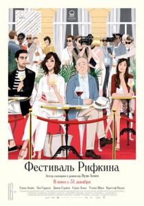 Фестиваль Рифкина