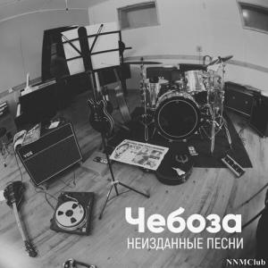 Чебоза - Неизданные песни