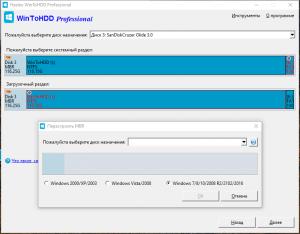 WinToHDD 4.5 Technician/Enterprise/Professional/Free RePack (& Portable) by Dodakaedr [Ru/En]