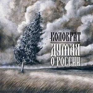 Коловрат [Kolovrat] - Думая о России