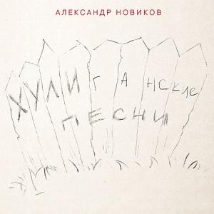 Александр Новиков - Хулиганские песни