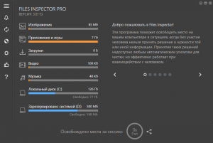 Files Inspector Pro 3.10 RePack (& Portable) by elchupacabra [Multi/Ru]