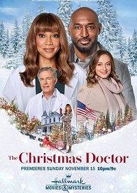 Рождественский доктор