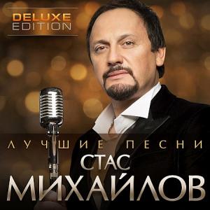 Стас Михайлов - Лучшие песни (Deluxe edition)