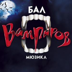 "VA - Мюзикл ""Бал вампиров"""