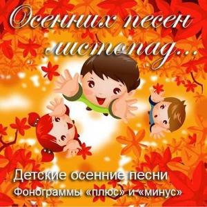 VA - Осенних песен листопад...