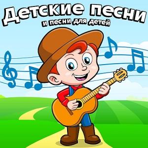 детские песни - Детские песни и песни для детей