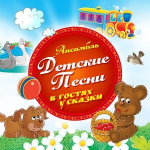 Ансамбль Детские Песни - В гостях у сказки