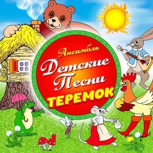 Ансамбль Детские Песни - Теремок