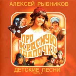 Алексей Рыбников - Детские песни Часть II-ПроКрасную Шапочку