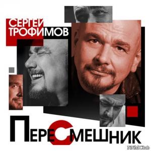 Сергей Трофимов - Пересмешник