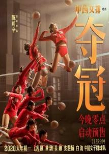 Женская волейбольная сборная