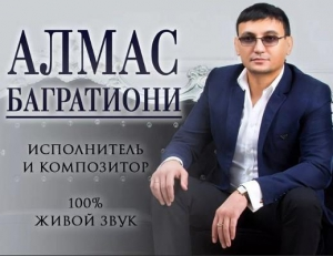 Алмас Багратиони - коллекция - 4 альбомa