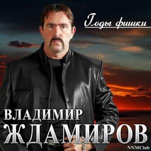 Владимир Ждамиров - Годы-фишки