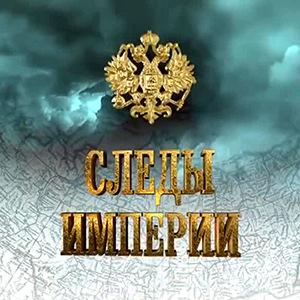 Следы Империи - Аркадий Мамонтов