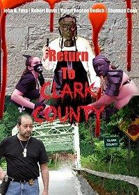 Возвращение в округ Кларк