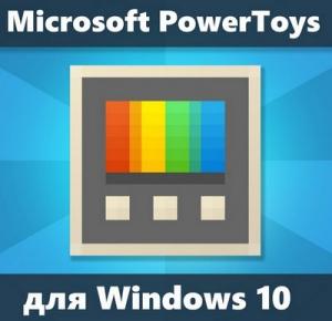 Microsoft PowerToys 0.35.0 [Ru/En]