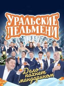 Уральские пельмени. Дело пахнет мандарином (2020.12.31)
