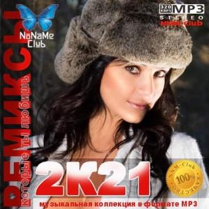 VA - Ремиксы 2К21