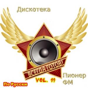 VA - Дискотека Пионер FM По Русски vol.14