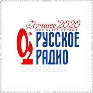 VA - Русское Радио. Лучшее '2020
