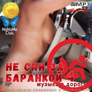 VA - Не спи за баранкой 4 (Музыка в машину)