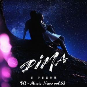 VA - Music News vol.63