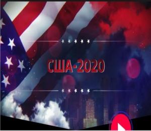 США-2020 / Это случилось в Америке