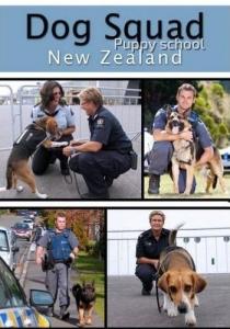 Собачий отряд - щенячья школа