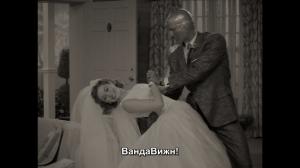Ванда/Вижн