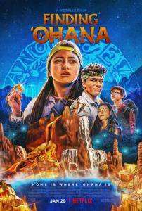 Охана: В поисках сокровища
