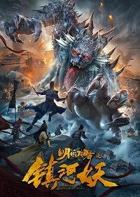 Нападение речных демонов на столицу Мин