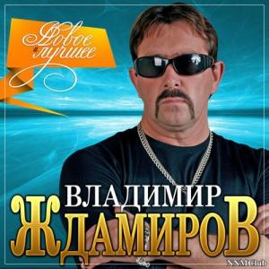 Владимир Ждамиров - Новое и лучшее