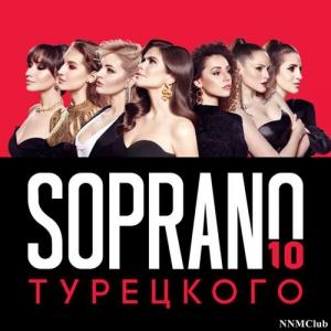 Soprano Турецкого - 10