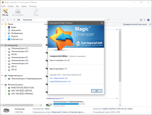 Magic Uneraser Home / Office / Commercial Edition 5.7 RePack (& Portable) by TryRooM [Multi/Ru]