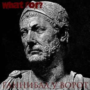 What For? - Ганнибал У Ворот