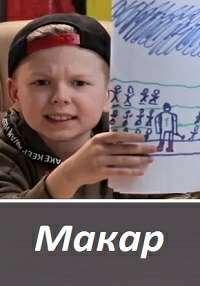 Макар
