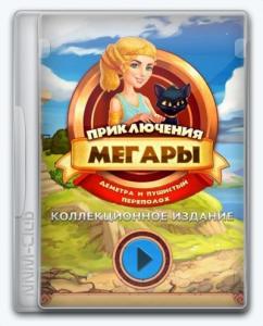Adventures of Megara 3: Demeter's Cat-astrophe