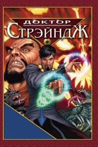 Доктор Стрэндж и Тайна Ордена магов