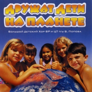 Большой детский хор ЦТ и ВР п/у В.Попова - Дружат дети на планете