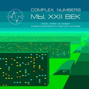 """Complex Numbers - Техно-опера """"Мы, XXII век"""""""