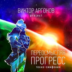 """Виктор Аргонов Project - Техно-симфония """"Переосмысляя прогресс"""""""