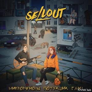 Sellout - Микрорайоны потухших глаз
