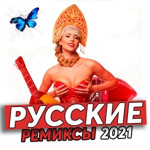 VA - Новинки Русских Ремиксов