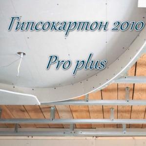 Гипсокартон 2010 Pro plus [Ru]