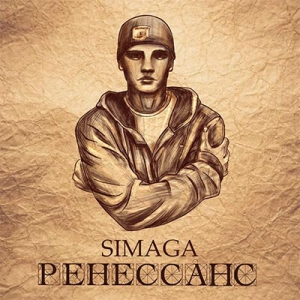 SIMAGA - Ренессанс