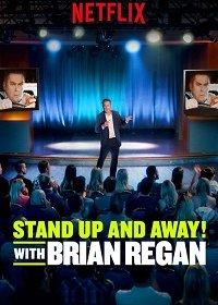 Вставай и вали! с Брайаном Риганом
